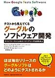 テストから見えてくる グーグルのソフトウェア開発