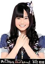 AKB48 公式生写真 AKB48スーパーフェスティバル~日産スタジアム、小(ち)っちぇっ! 小(ち)っちゃくないし!!~ 会場限定 【本村碧唯】 3枚コンプ
