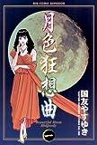 月色狂想曲(1) (ビッグコミックス)