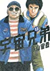 宇宙兄弟 第13巻 2011年03月23日発売