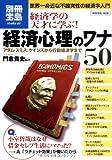 経済心理のワナ50