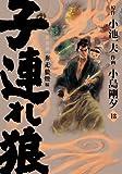 子連れ狼 18―愛蔵版 (キングシリーズ)