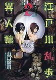 江戸川乱歩異人館 2 (ヤングジャンプコミックス BJ)