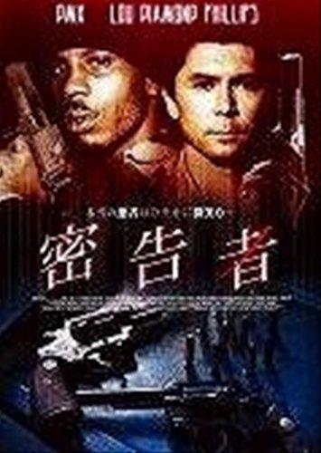 密告者   [DVD]