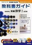 新編数学1 (教科書ガイド)