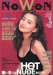 ナオン NOWON Vol.9 (ワニムックシリーズ 16)