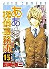 ああ探偵事務所 第15巻 2008年05月29日発売