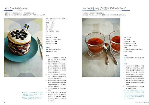 家庭で作れる 北欧料理: スウェーデンの家庭で毎日食べているおいしいレシピ 矢口 岳 早川 るりこ 河出書房新社