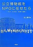 公立博物館をNPOに任せたら: 市民・自治体・地域の連携