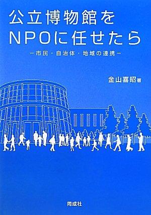 公立博物館をNPOに任せたら―市民・自治体・地域の連携