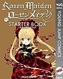 ローゼンメイデン STARTER BOOK (ヤングジャンプコミックスDIGITAL)