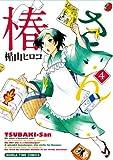 椿さん (4) (まんがタイムコミックス)