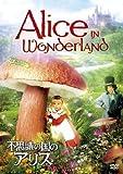 不思議の国のアリス [DVD]