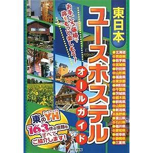 東日本ユースホステルオールガイド