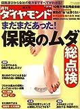 週刊 ダイヤモンド 2009年 3/14号 [雑誌]