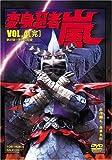 変身忍者 嵐 VOL.4[DVD]