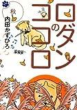 ロダンのココロ 秋 (朝日文庫)