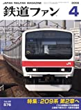 鉄道ファン 2009年 04月号 [雑誌]
