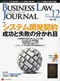 BUSINESS LAW JOURNAL (ビジネスロー・ジャーナル) 2011年 12月号 [雑誌]