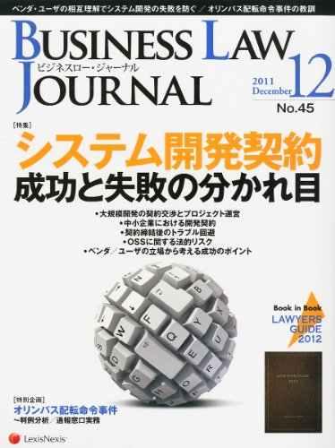 BUSINESS LAW JOURNAL (ビジネスロー・ジャーナル) 2011年 12月号 [雑誌]