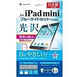 iPad mini 3 / iPad mini 2 / iPad mini 用 液晶保護フィルム ブルーライトカット 光沢 気泡レス加工 FRN-IPMFLVBK