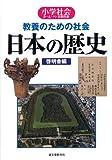 教養のための社会日本の歴史―小学社会か・ん・ぺ・き教科書