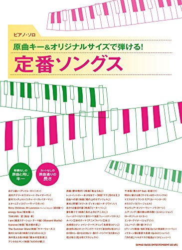 ピアノ・ソロ 原曲キー&オリジナルサイズで弾ける!定番ソングス