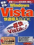 Windows Vista快適導入BOOK―簡単!即効! この1冊で「軽快Vista」が実現! (TJ MOOK)