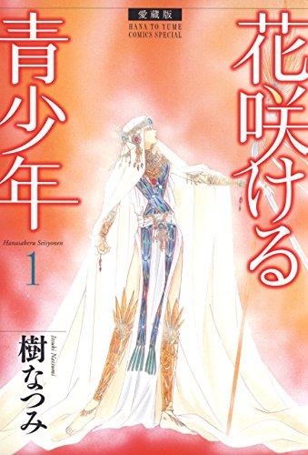 愛蔵版 花咲ける青少年 1 (花とゆめコミックス)