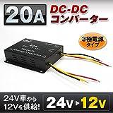 MAXWIN(マックスウィン) DC コンバーター 20A 24V→12V デコデコ 変換器 3極電源 DC-DC 大型車 トラック 24V DDC20A DDC20A
