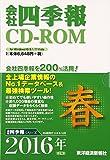 会社四季報CD-ROM 2016年 2集春号 ()