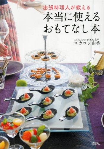 出張料理人が教える 本当に使えるおもてなし本 (講談社のお料理BOOK)
