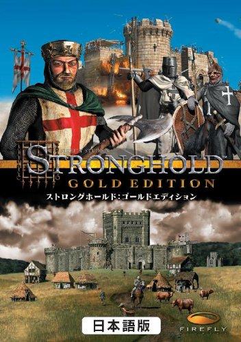 ストロングホールド ゴールドエディション 日本語版