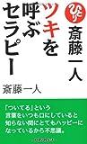 斎藤一人 ツキを呼ぶセラピー [新装版] (ムックの本)