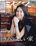 ミセス 2015年 12 月号 [雑誌]