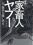 家畜人ヤプー / 石ノ森 章太郎 のシリーズ情報を見る