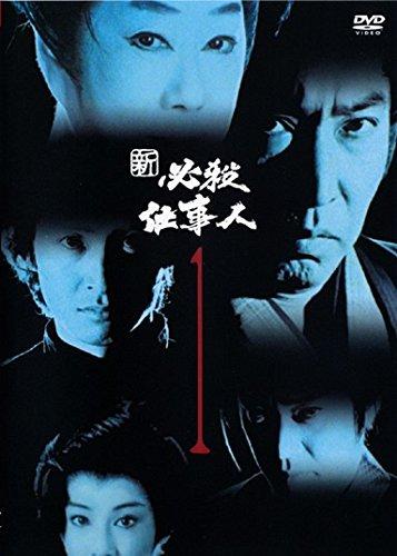 新 必殺仕事人 Vol.1(第1話~第3話)