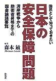国民として知っておきたい日本の安全保障問題―湾岸戦争から防衛省昇格までの国会論議要覧