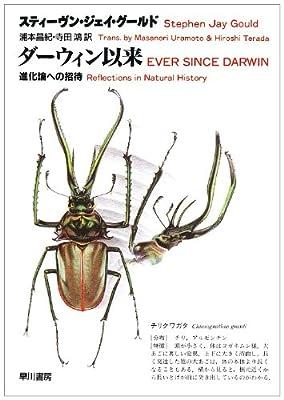 ダーウィン以来―進化論への招待 (ハヤカワ文庫NF)