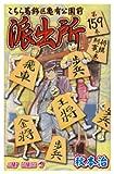 こちら葛飾区亀有公園前派出所 159巻 (159) (ジャンプコミックス)