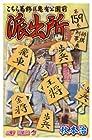 こちら葛飾区亀有公園前派出所 第159巻 2008年04月04日発売