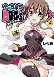 キョウハクDOG's -Another Secret- (4) (電撃コミックス)