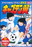 キャプテン翼スペシャルセレクションDVD(DVD付)