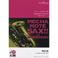 [ピアノ伴奏・デモ演奏 CD付] 情熱大陸(アルトサックスソロ WMS-12-007)