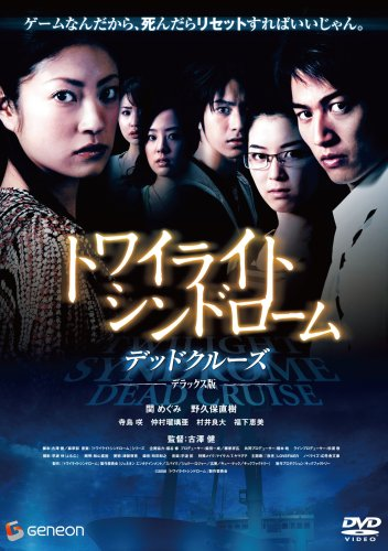 トワイライト・シンドローム デッドクルーズ デラックス版 [DVD]