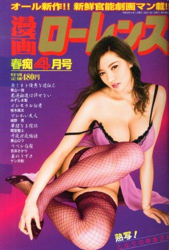 漫画ローレンス 2014年 04月号 [雑誌]