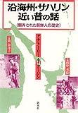 沿海州・サハリン近い昔の話—翻弄された朝鮮人の歴史