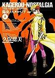 陽炎ノスタルジア~新章 (2) BLADE COMICS