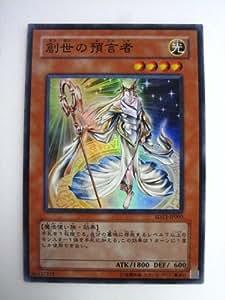 遊戯王シングルカード 創世の預言者 スーパーレア sd13-jp003