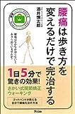 腰痛は歩き方を変えるだけで完治する (アスコム健康ブック 健康プレミアムシリーズ)